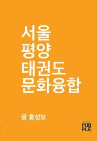 서울평양 태권도 문화융합 (컬러판) [양장]
