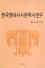 한국현대 서사문학사연구