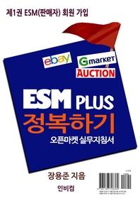 ESM PLUS 정복하기-제1권 ESM(판매자) 회원 가입