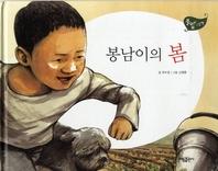 봉남이의 봄_풀잎 그림책 시리즈 52