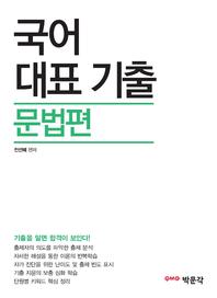 국어 대표 기출 문법편(9,7급 공무원 시험대비)