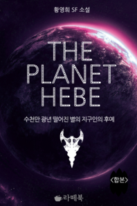 THE PLANET HEBE(전3권)(완결)