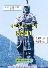 새 번역 진본 초서체 난중일기