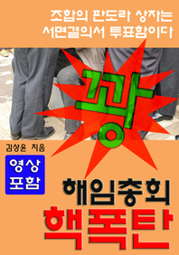 판도라 상자 해임총회 핵폭탄