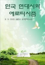 한국 현대시와 에로티시즘