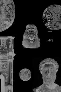 로마제국 쇠망사 4