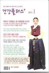 건강플러스 2013년 1월호