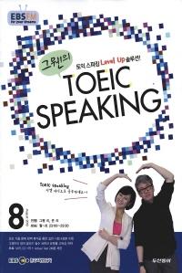 그웬의 TOEIC SPEAKING(방송교재 2013년 8월)(부록포함)