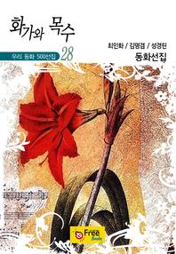 화가와 목수(우리 동화 500선집 28)