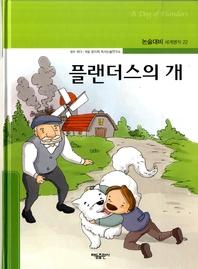 플랜더스의 개_논술대비 세계명작 22