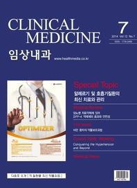 임상내과 2014년 7월호