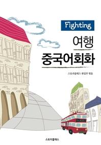 Fighting 여행중국어회화
