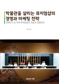 박물관을 살리는 뮤지엄샵의 경영과 마케팅 전략