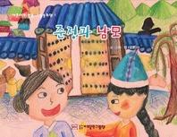 준정과 남모(다은이가 만든그림동화책)