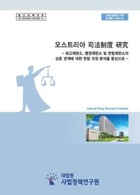 오스트리아 司法制度 硏究 -최고재판소, 행정재판소 및 헌법재판소의 상호 관계에 대한 헌법 규정 분석