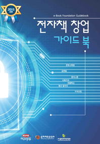 전자책 창업 가이드북(2015)