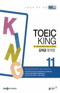 김대균의 토익킹(방송교재 2015년 11월)(부록포함)
