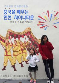 전소연 신목중 기록리더의 문화봉사활동 중국을 배우는 인천 차이나타운