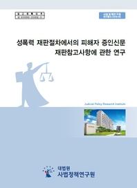성폭력 재판절차에서의 피해자 증인신문 재판참고사항에 관한 연구