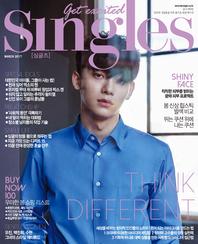 싱글즈 2017년 3월호(월간)