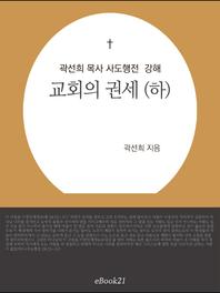 곽선희 목사 사도행전 강해 _하