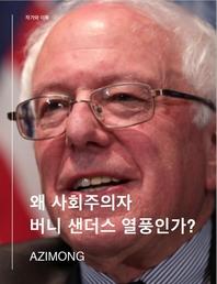 왜 사회주의자 버니샌더스 열풍인가?