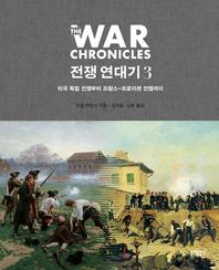 전쟁 연대기 3 : 미국 독립 전쟁부터 프랑스-프로이센 전쟁까지