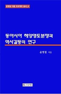 동아시아 해양영토분쟁과 역사갈등의 연구
