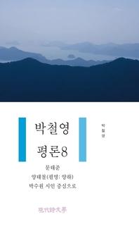 박철영 평론8 - 문태준, 양태철(필명:양하), 박수원 시인 중심으로