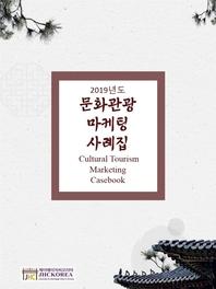 2019문화관광마케팅사례집