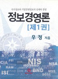정보경영론(제1권)
