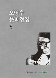 오영수문학전집5