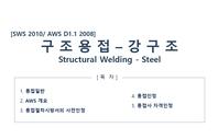 강구조 용접(AWS D1.1)