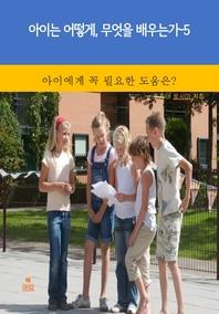 아이는 어떻게, 무엇을 배우는가-5 _아이에게 꼭 필요한 도움은?