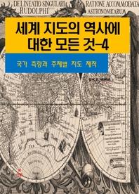 세계 지도의 역사에 대한 모든 것. 4 _국가 측량과 주제별 지도 제작