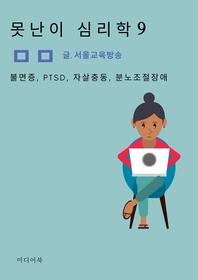 못난이 심리학 9. 불면증, PTSD, 자살충동, 분노조절장애
