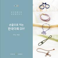 한국전통다회 첫 번째 이야기 광다회
