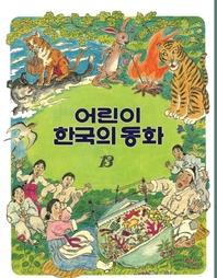 어린이 한국의 동화 : 흥부전 외.13