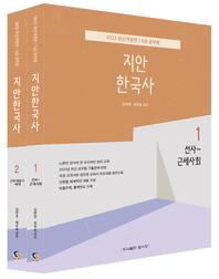 2022 9급 공무원 지안한국사. 1: 선사~근세사회