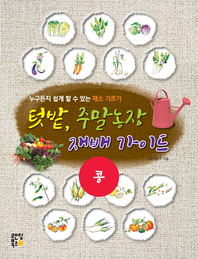 텃밭, 주말농장 재배 가이드 - 콩