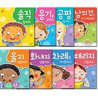 사파리/바른가치를 위한 우리 아이 최고의 선택 시리즈세트(전8권)/오은영 박사가 감수 추천하는