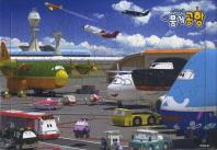 두리둥실 뭉게공항 이륙준비 판퍼즐(60Pcs)(M60-61)