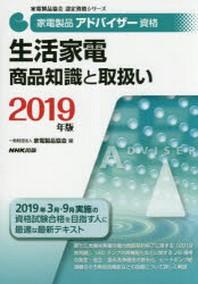 家電製品アドバイザ-資格生活家電商品知識と取扱い 2019年版