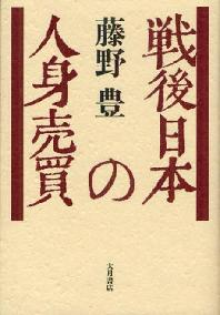 戰後日本の人身賣買