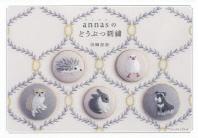 ANNASのどうぶつ刺繡