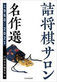 詰將棋サロン名作選 1960-2021