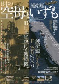 日本の空母と護衛艦いずも 完全保存版 護衛艦いずもとF-35Bの實力.臼日本軍空母と艦載機