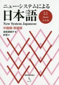 ニュ-.システムによる日本語 中國語.英語版