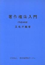 著作權法入門 平成14年版