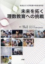 未來を拓く理數敎育への挑戰 奈良女子大學附屬中等敎育學校